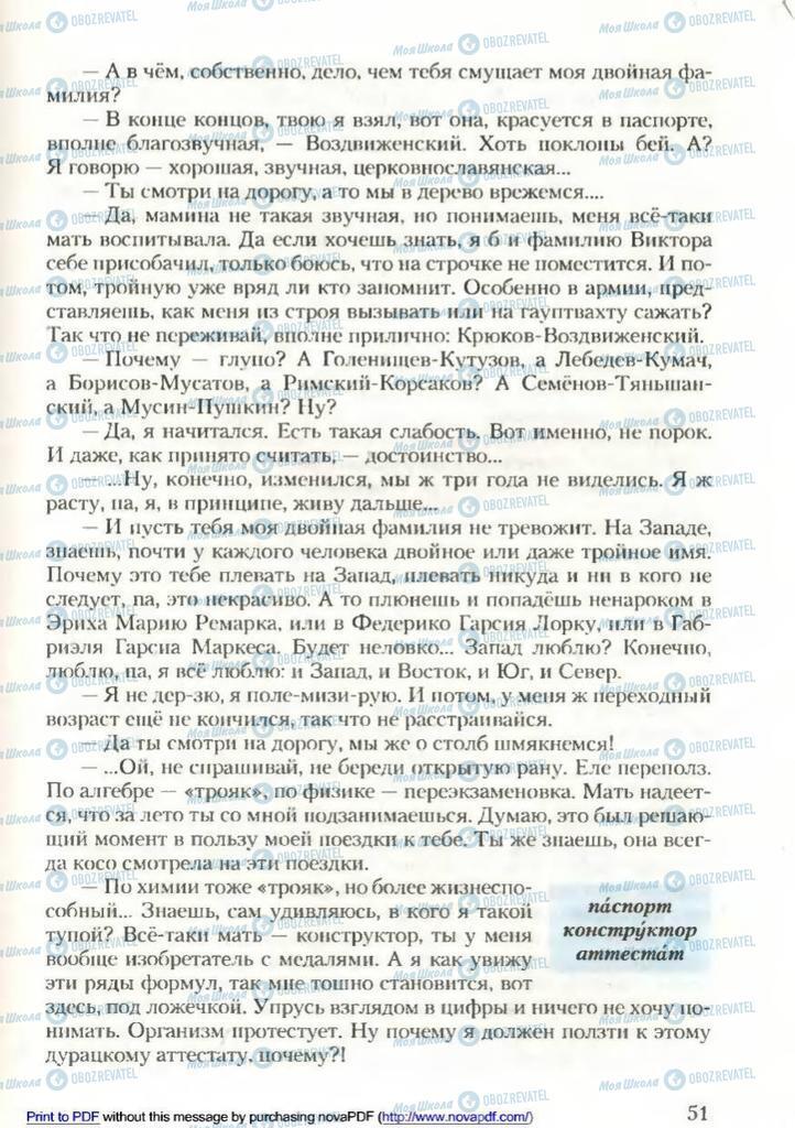 Підручники Російська мова 9 клас сторінка 51