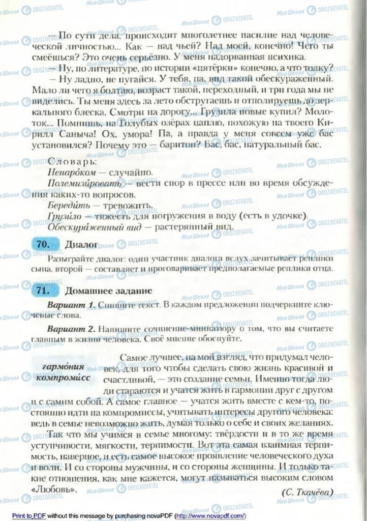 Підручники Російська мова 9 клас сторінка 52