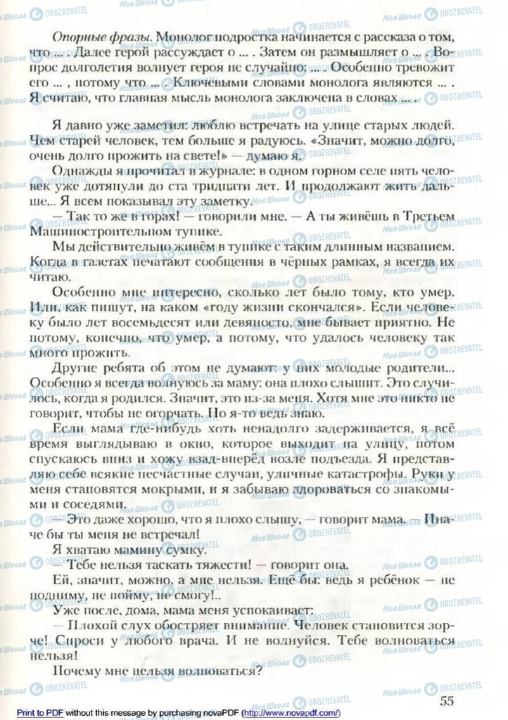 Підручники Російська мова 9 клас сторінка 55