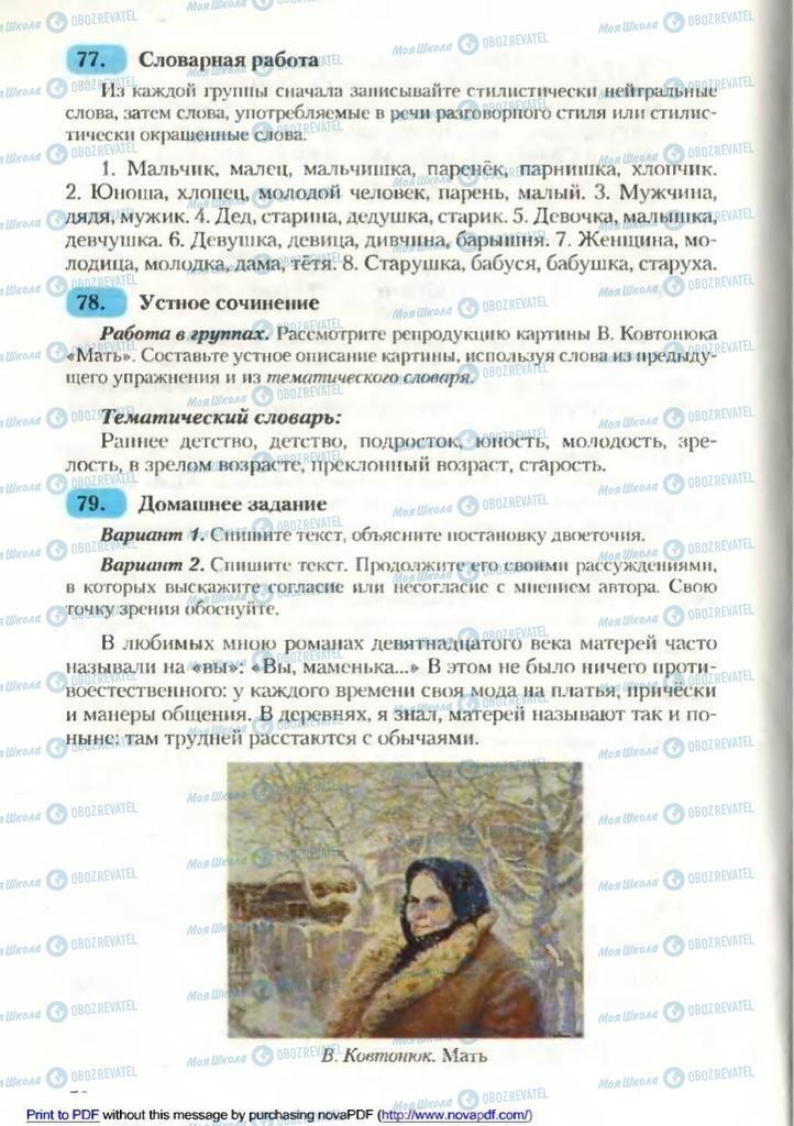 Підручники Російська мова 9 клас сторінка 56