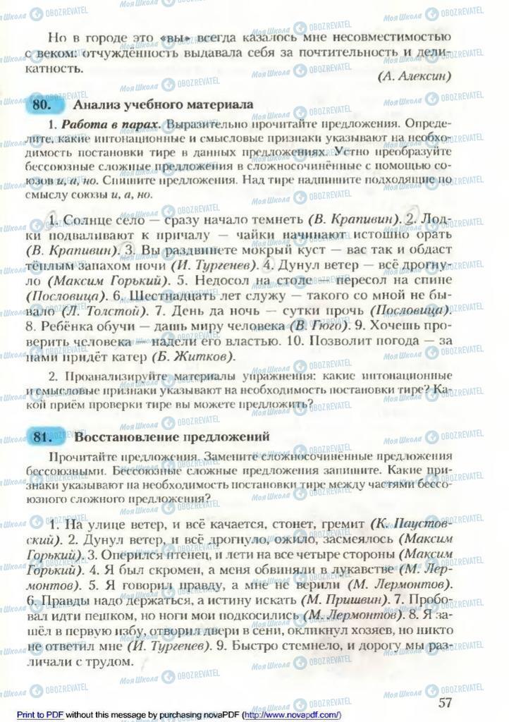 Учебники Русский язык 9 класс страница 57