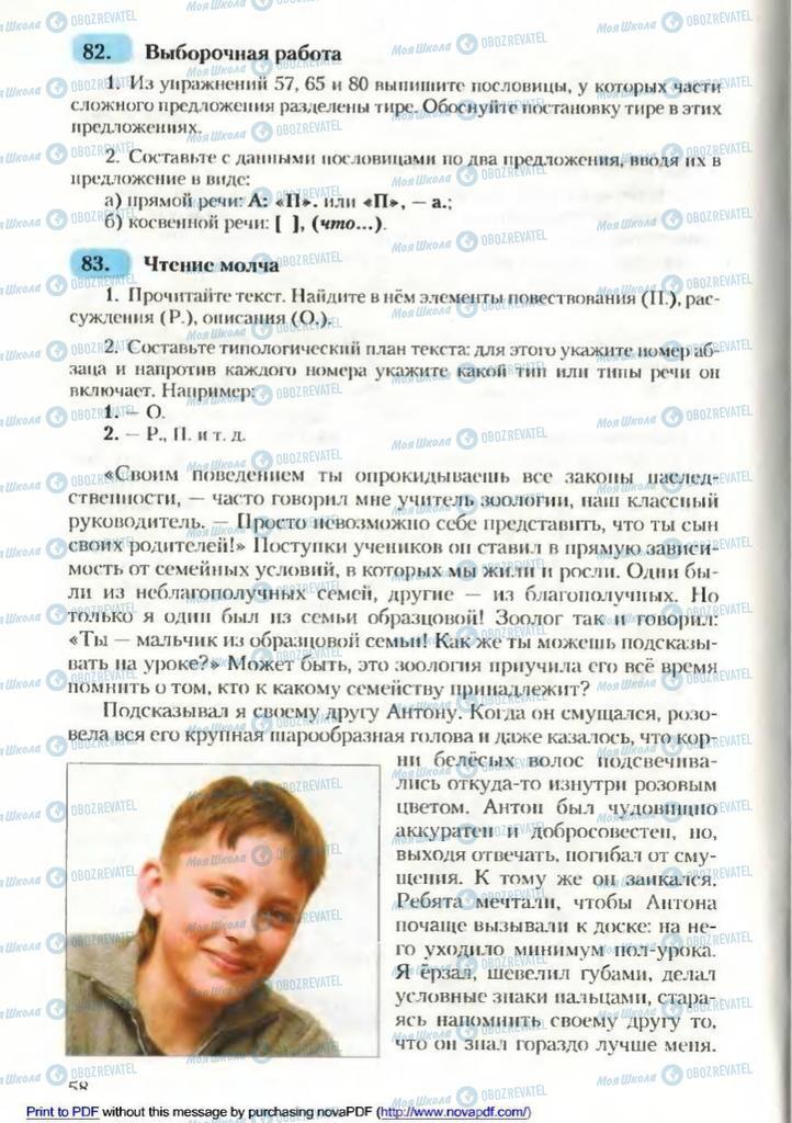 Підручники Російська мова 9 клас сторінка 58