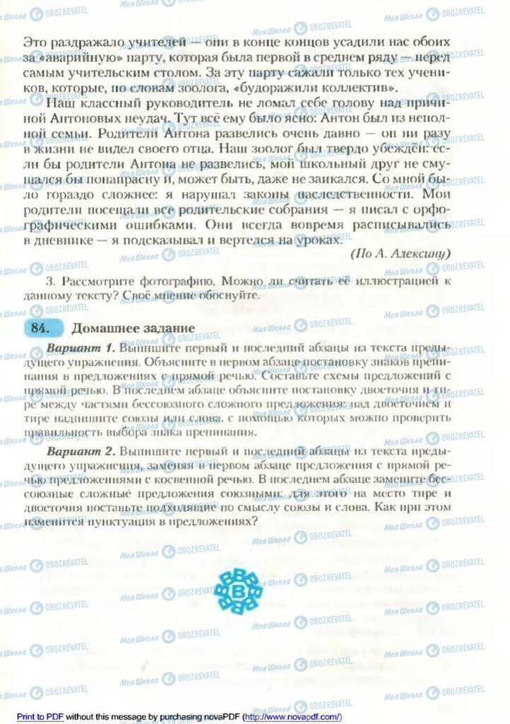 Підручники Російська мова 9 клас сторінка 59