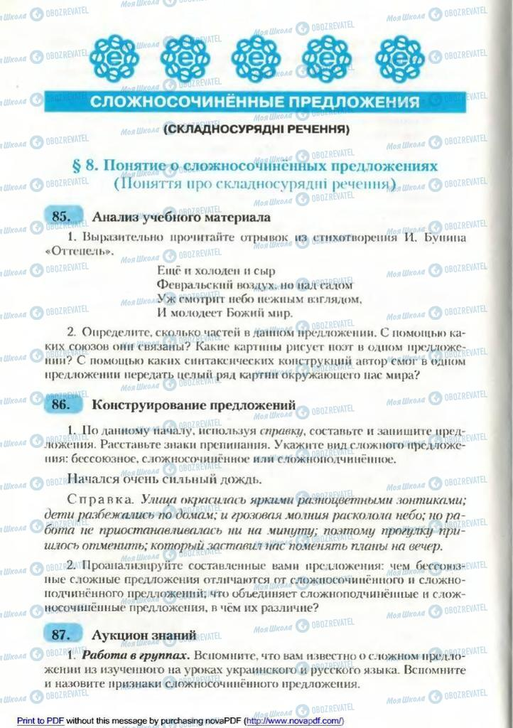 Підручники Російська мова 9 клас сторінка 60