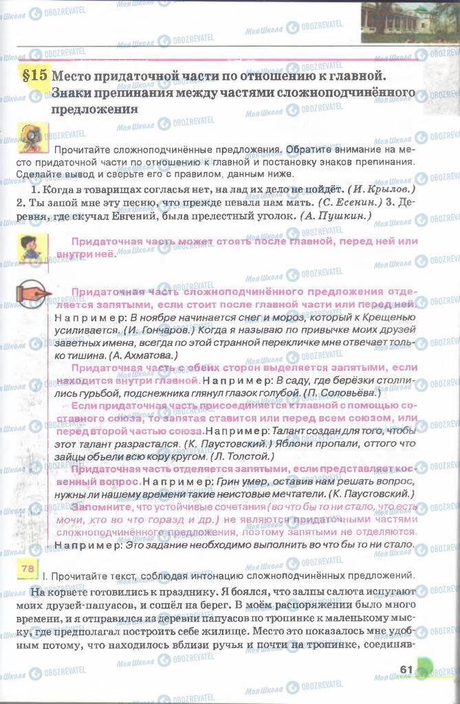 Учебники Русский язык 9 класс страница  61