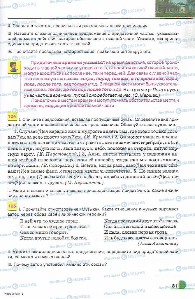Підручники Російська мова 9 клас сторінка 81