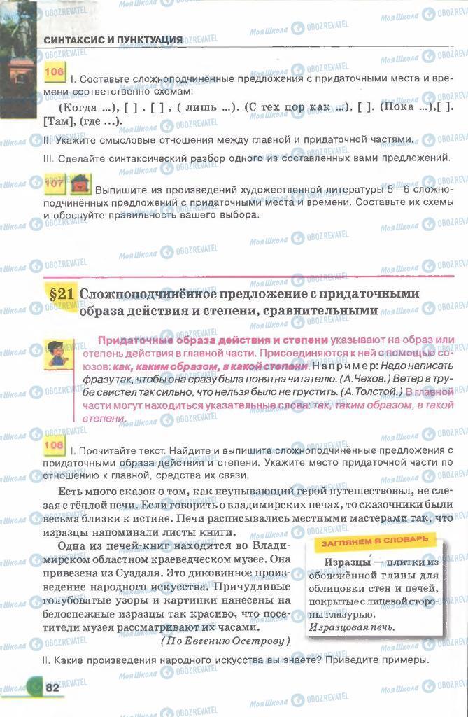 Підручники Російська мова 9 клас сторінка 82