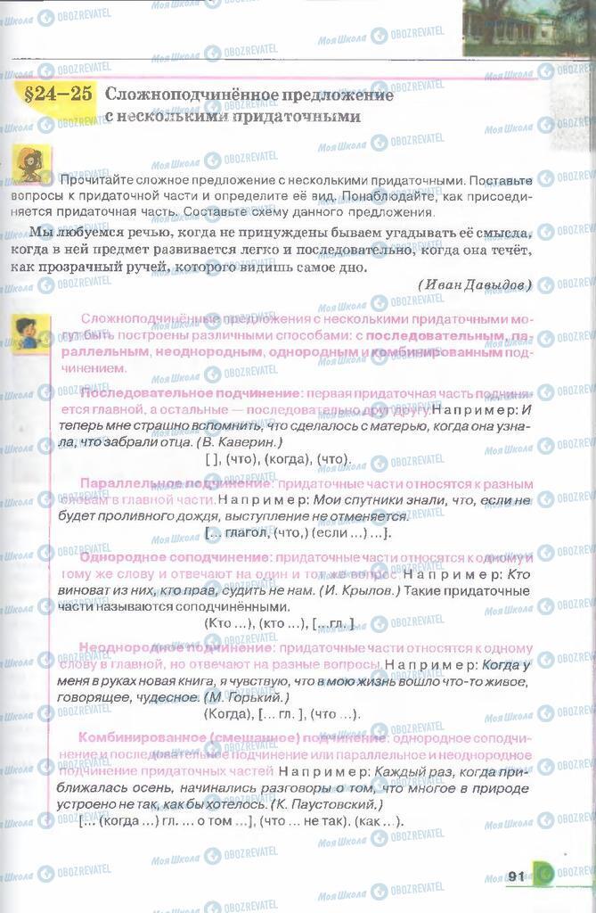 Учебники Русский язык 9 класс страница  91