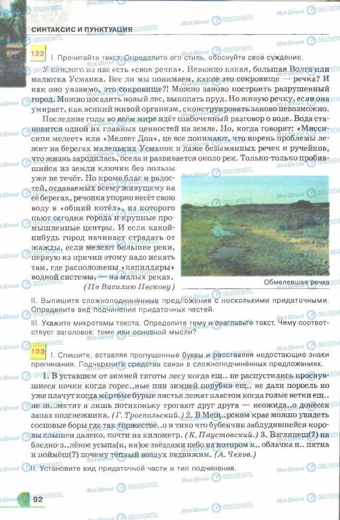 Учебники Русский язык 9 класс страница 92