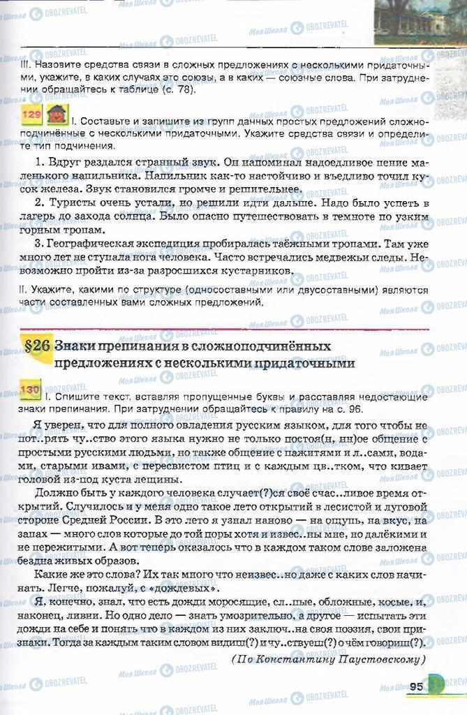 Учебники Русский язык 9 класс страница 95