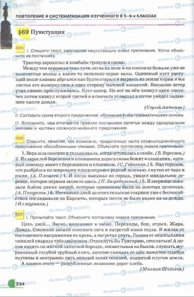 Підручники Російська мова 9 клас сторінка  234