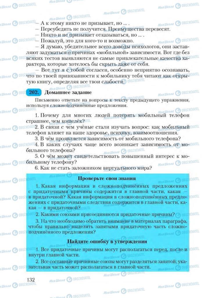 Підручники Російська мова 9 клас сторінка 132