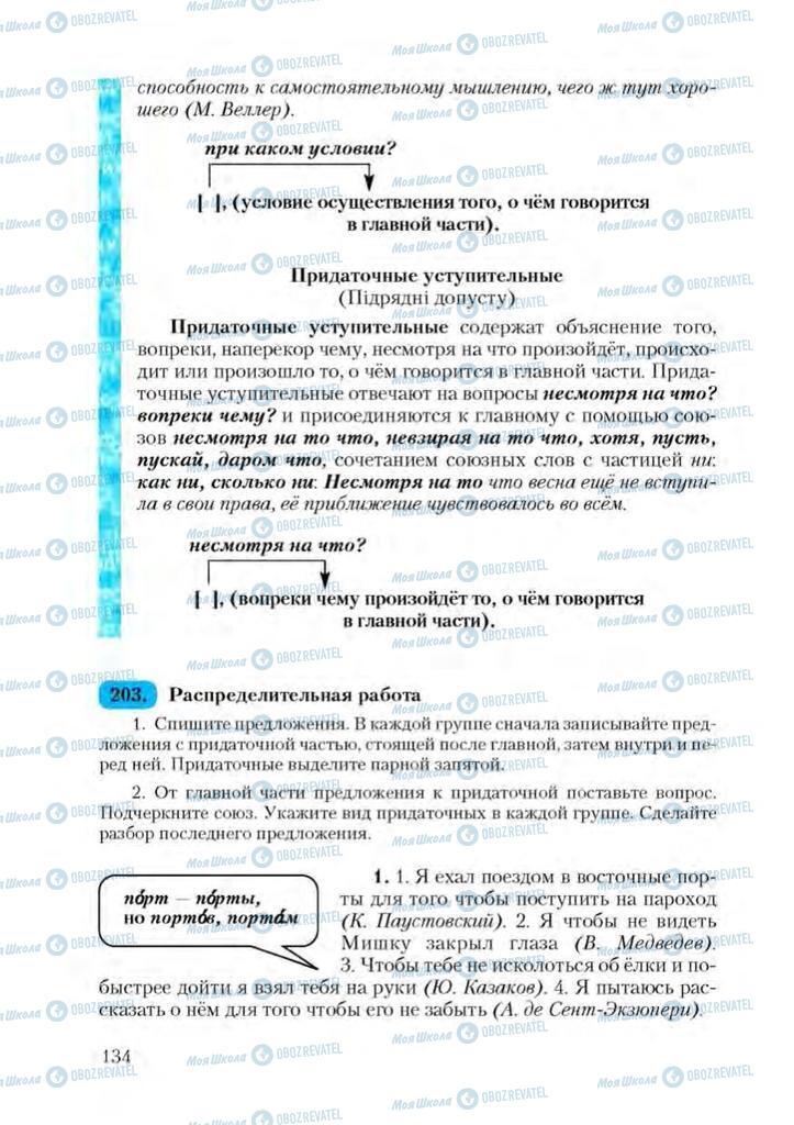 Підручники Російська мова 9 клас сторінка 134