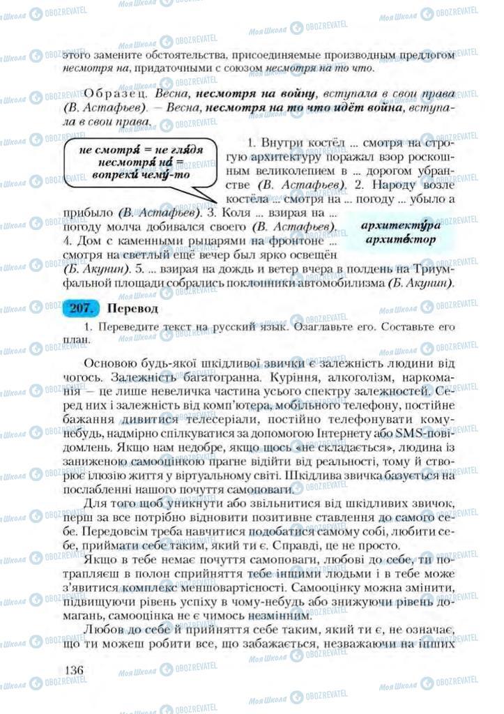Підручники Російська мова 9 клас сторінка 136