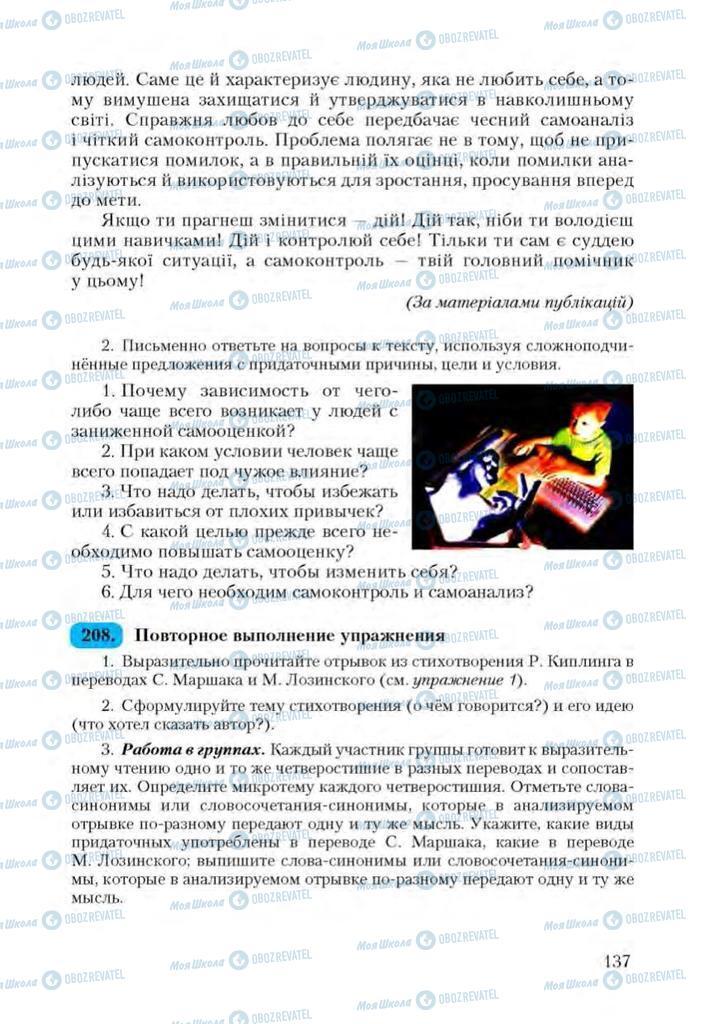 Підручники Російська мова 9 клас сторінка 137