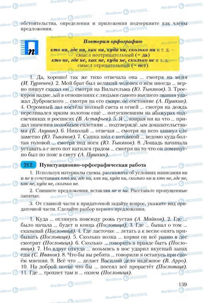 Підручники Російська мова 9 клас сторінка 139