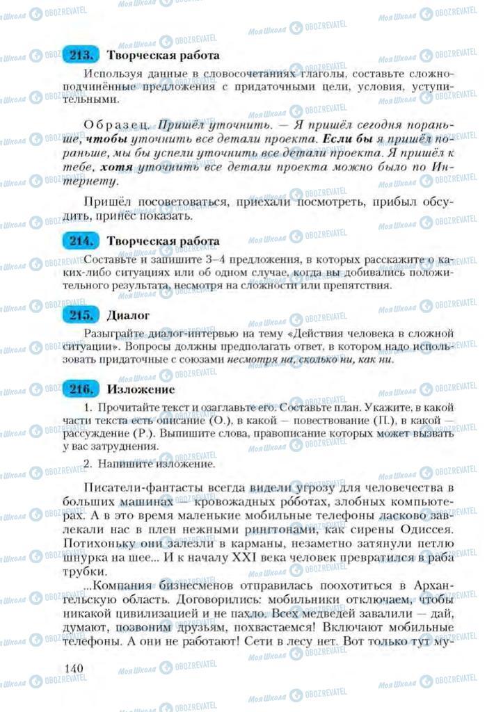 Підручники Російська мова 9 клас сторінка 140
