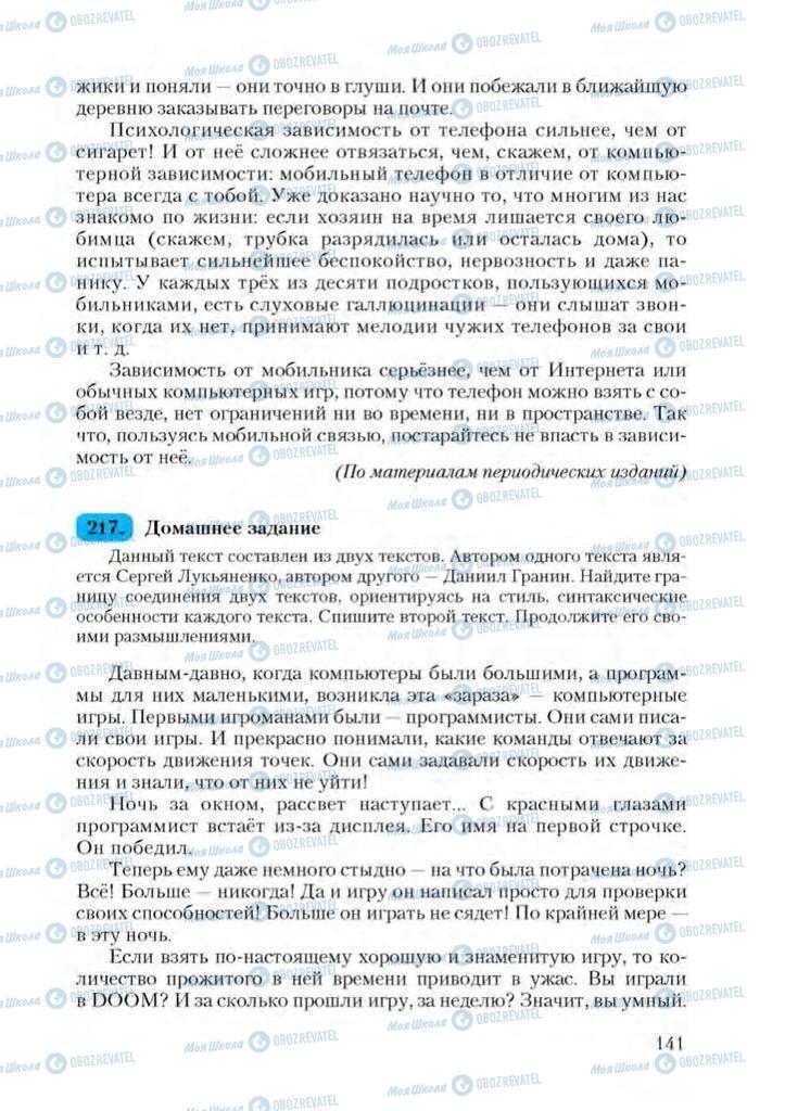 Підручники Російська мова 9 клас сторінка 141