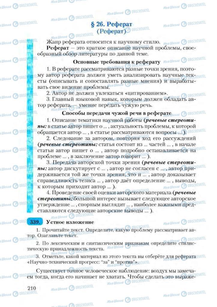 Учебники Русский язык 9 класс страница  210