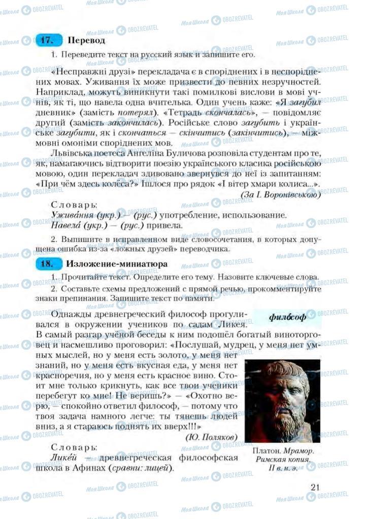 Учебники Русский язык 9 класс страница 21