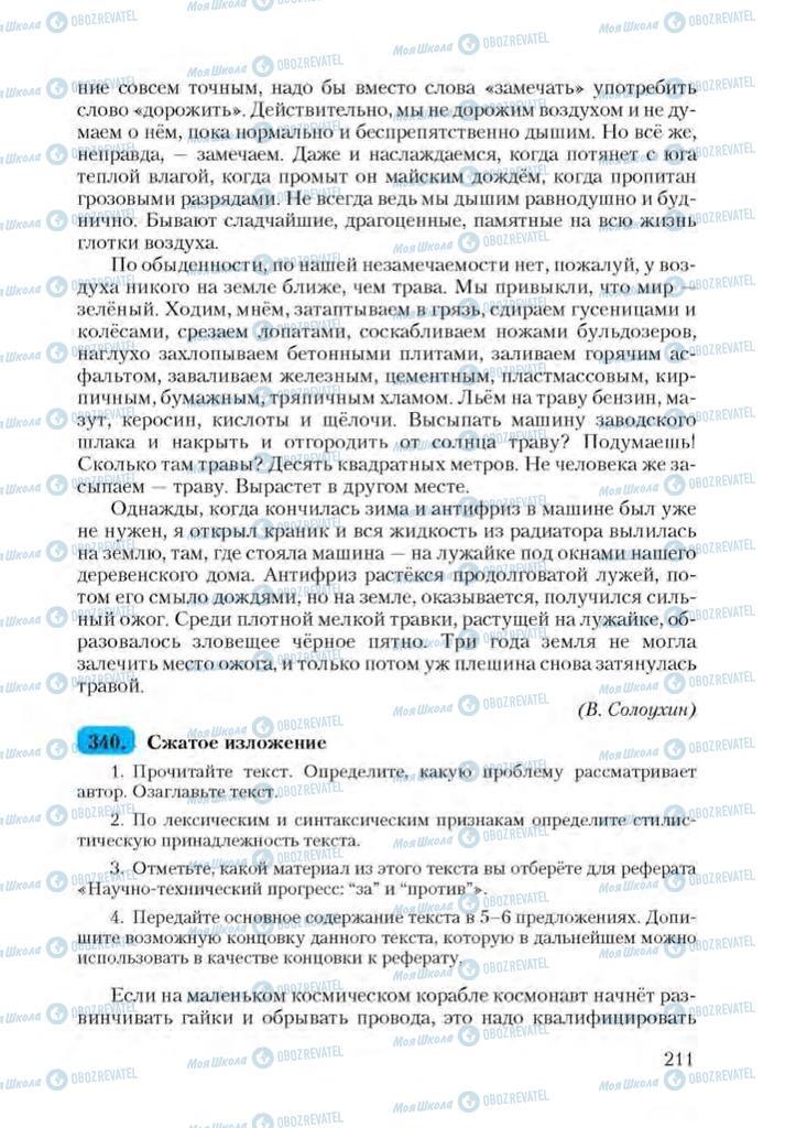 Підручники Російська мова 9 клас сторінка 211