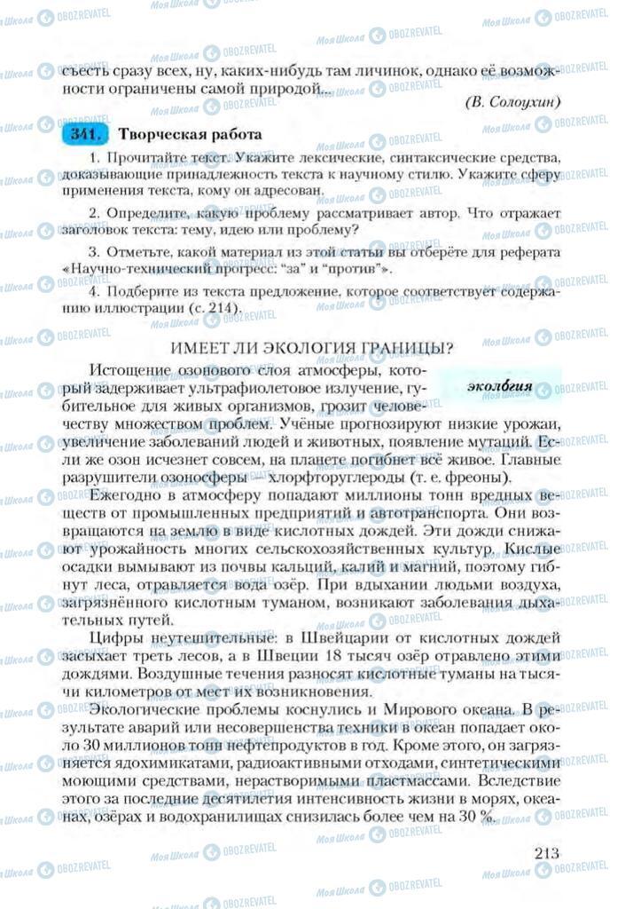 Учебники Русский язык 9 класс страница 213