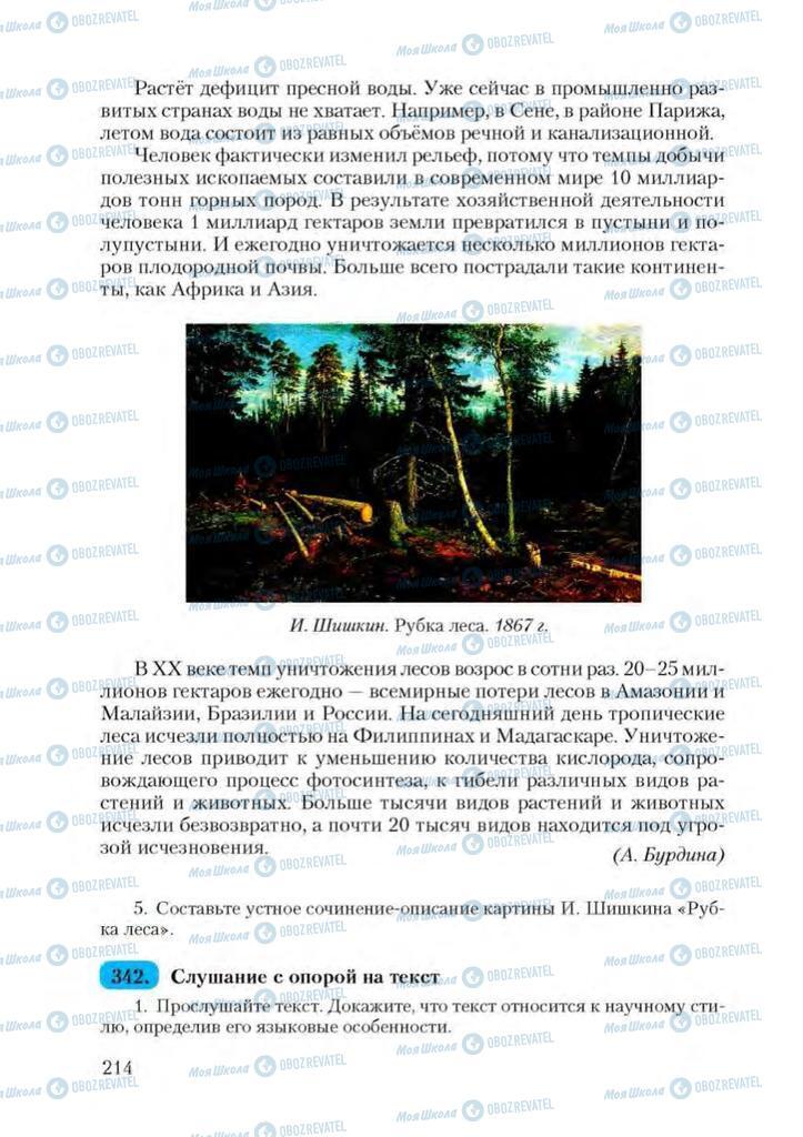 Учебники Русский язык 9 класс страница 214