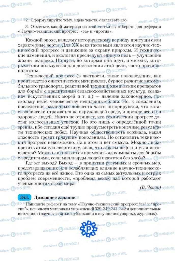 Учебники Русский язык 9 класс страница 215