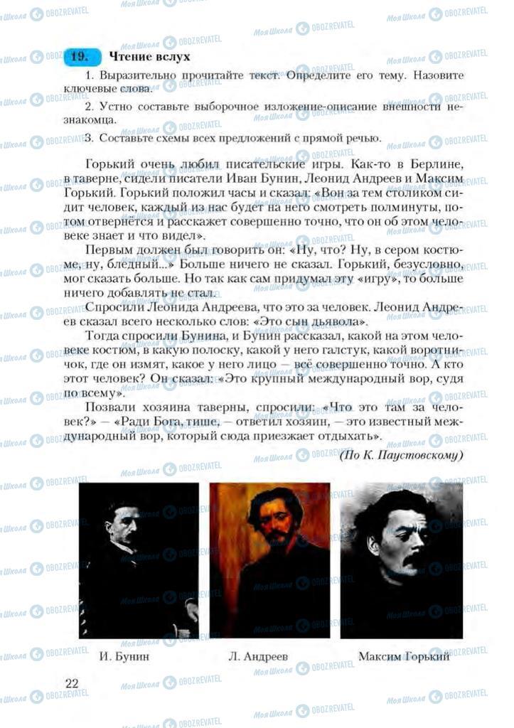 Підручники Російська мова 9 клас сторінка 22