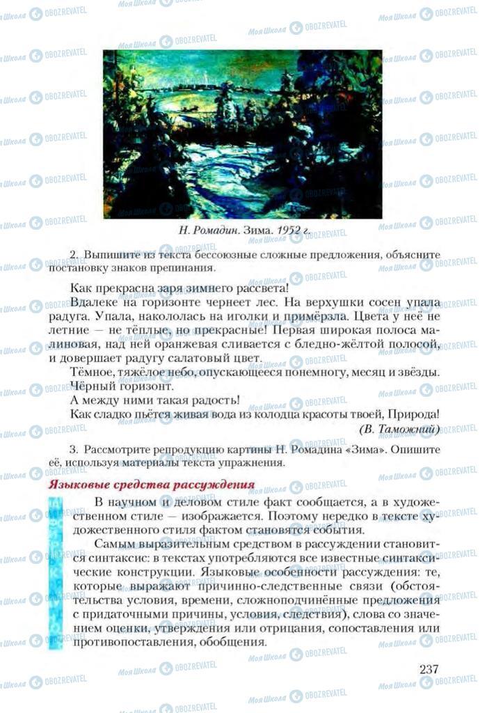 Підручники Російська мова 9 клас сторінка 237