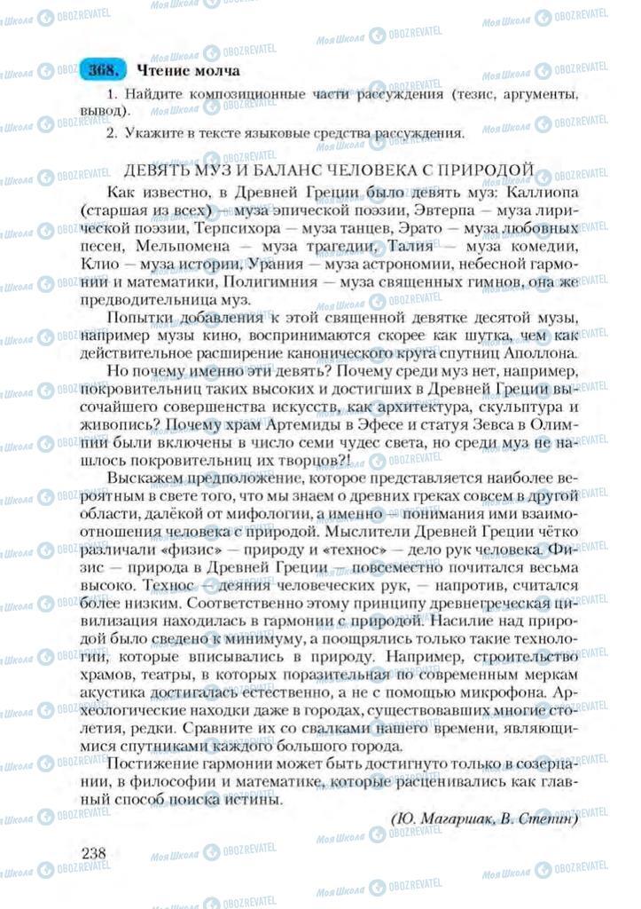 Підручники Російська мова 9 клас сторінка 238