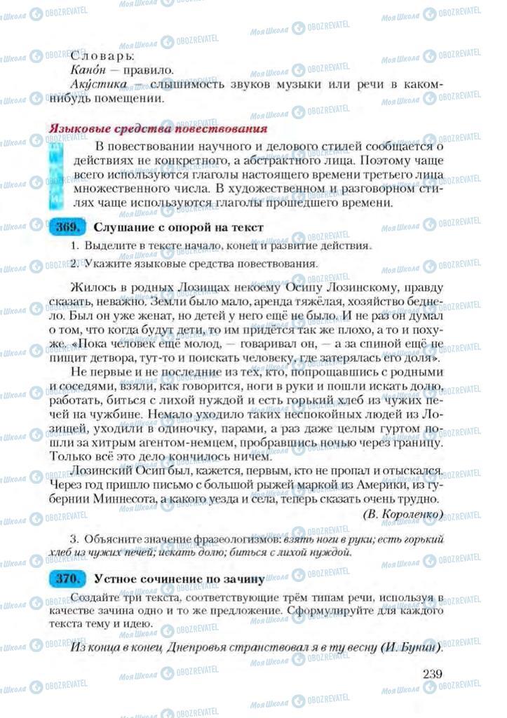 Підручники Російська мова 9 клас сторінка 239