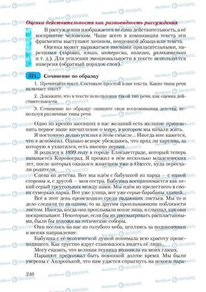 Підручники Російська мова 9 клас сторінка 240