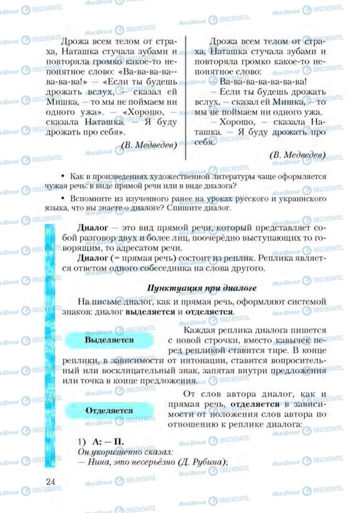 Підручники Російська мова 9 клас сторінка 24