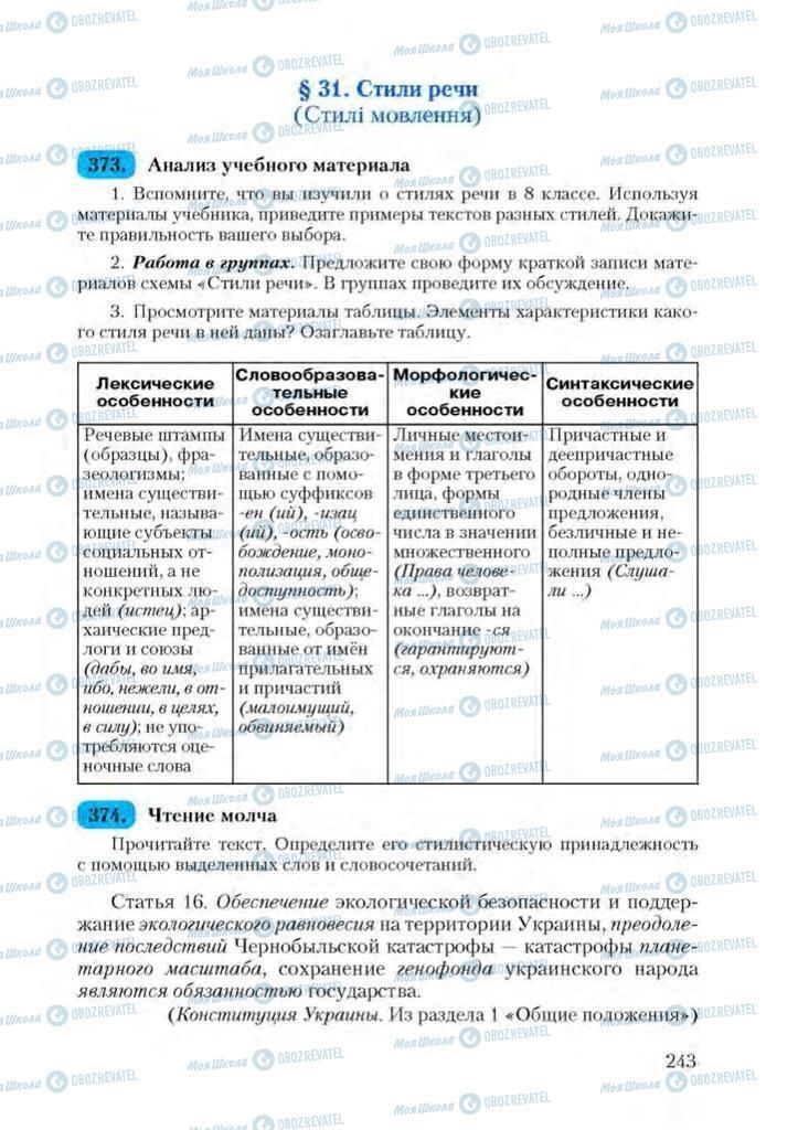 Підручники Російська мова 9 клас сторінка  243