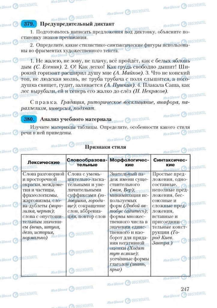 Підручники Російська мова 9 клас сторінка 247