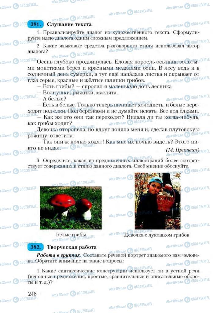 Підручники Російська мова 9 клас сторінка 248