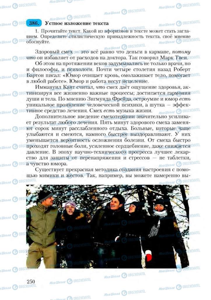 Підручники Російська мова 9 клас сторінка 250