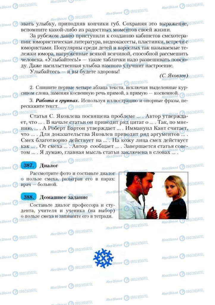 Підручники Російська мова 9 клас сторінка 251