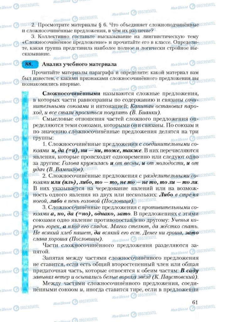 Підручники Російська мова 9 клас сторінка 61