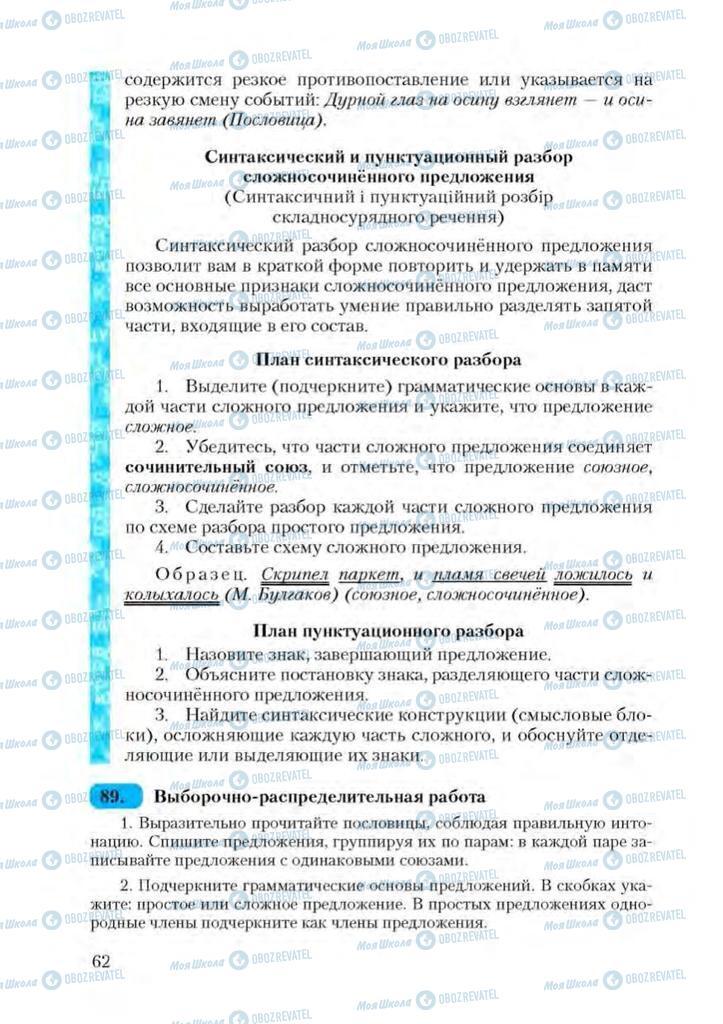 Підручники Російська мова 9 клас сторінка 62