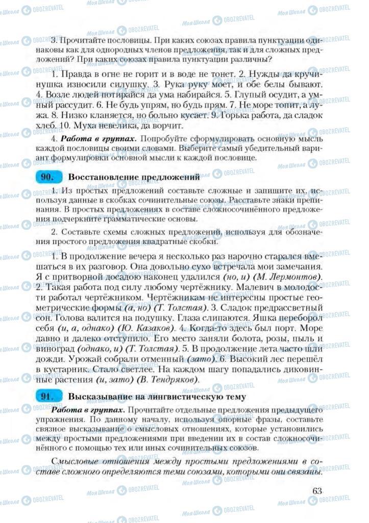 Підручники Російська мова 9 клас сторінка 63