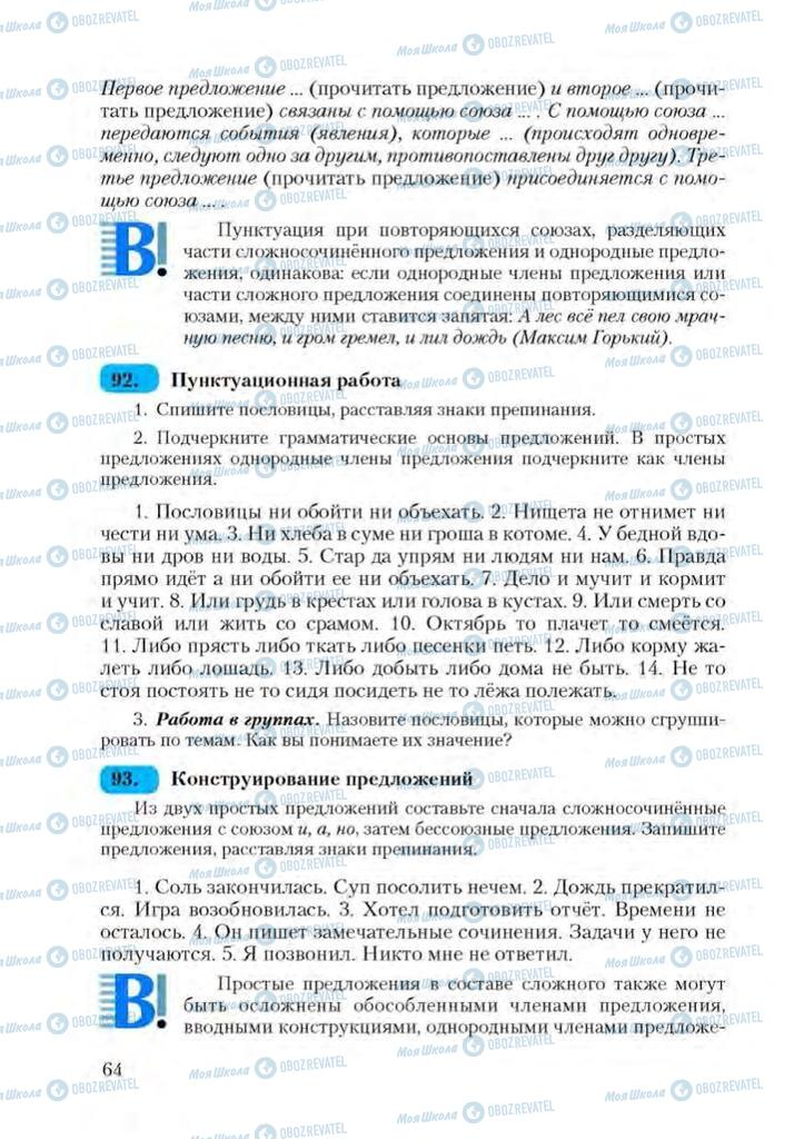 Підручники Російська мова 9 клас сторінка 64