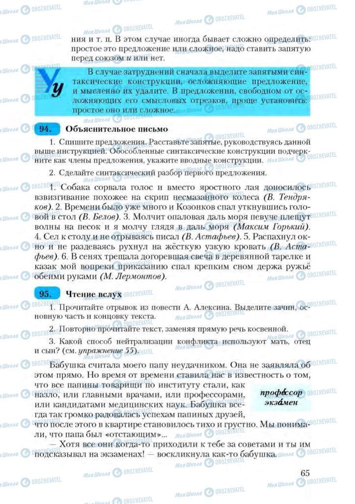 Підручники Російська мова 9 клас сторінка 65