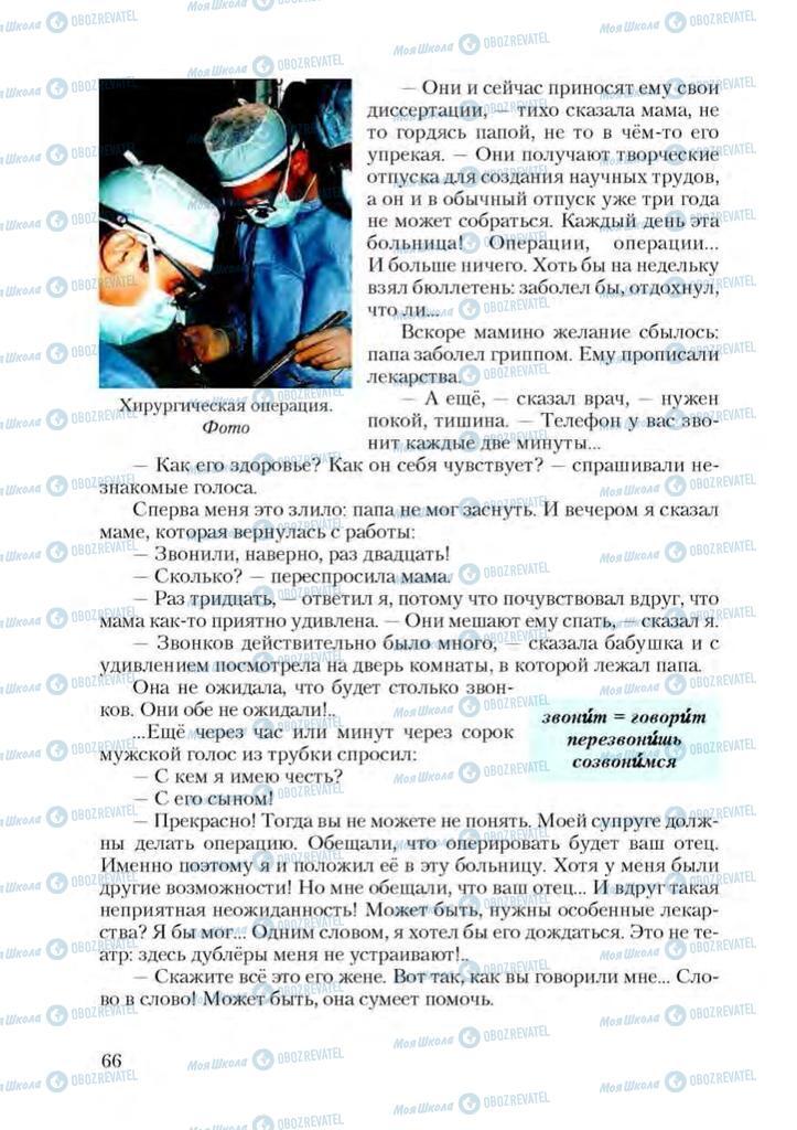 Підручники Російська мова 9 клас сторінка 66