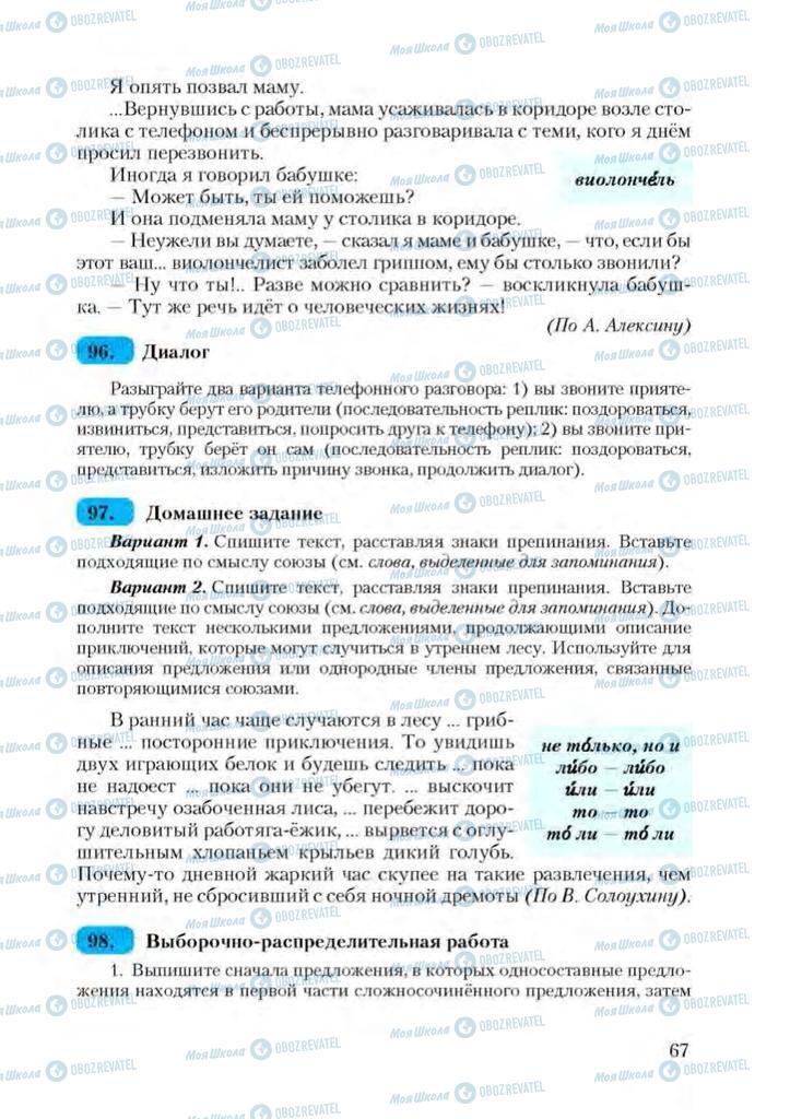 Підручники Російська мова 9 клас сторінка 67