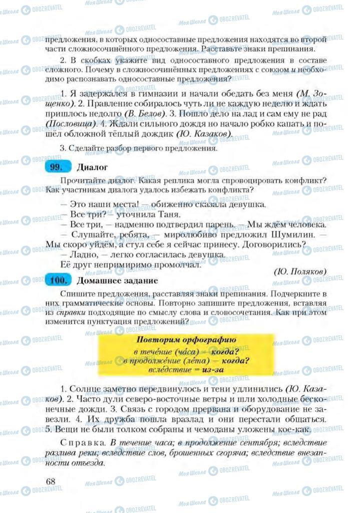 Підручники Російська мова 9 клас сторінка 68