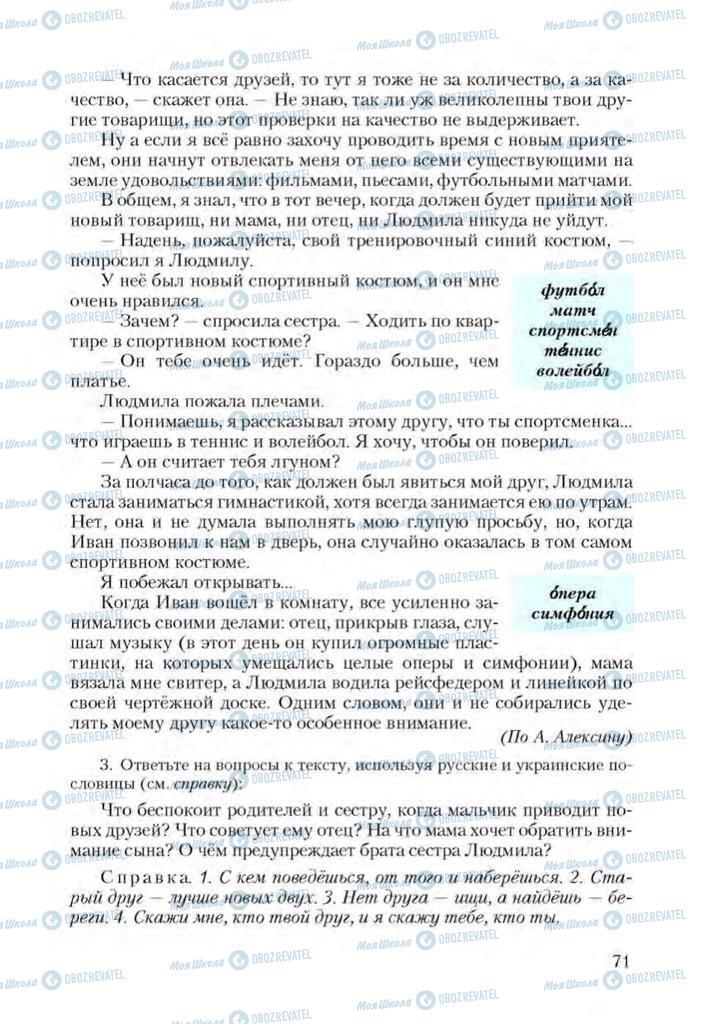 Підручники Російська мова 9 клас сторінка 71