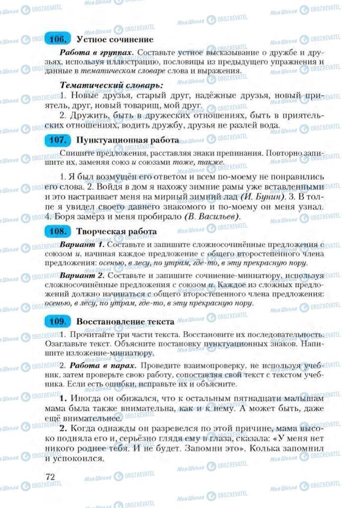 Підручники Російська мова 9 клас сторінка 72