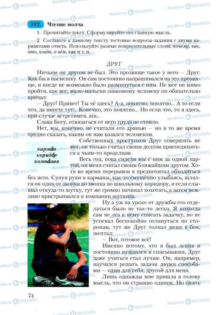 Підручники Російська мова 9 клас сторінка 74